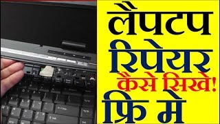 Free Laptop repair course in Hindi ॥कैसे लैपटप रिपेयर करना सिखे।।फ्रि मे |