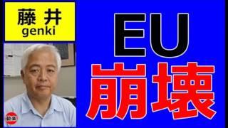 【藤井厳喜・百田尚樹】EU崩壊