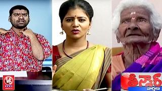 Bithiri Sathi About Hyderabadi Biryani | 119 Yrs Old Woman | Weekend Teenmaar News