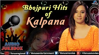 Bhojpuri Hits Of Kalpana : Best Collection Of Bhojpuri Songs || Audio Jukebox