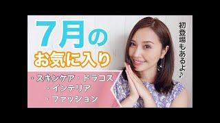 【ベストバイ】7月のお気に入りBest5♡ スキンケア/ドラコス/IKEA/プチプラファッション【アラフォー】