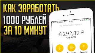 Как заработать большие деньги в интернете без вложений.  1000 рублей за 10 минут