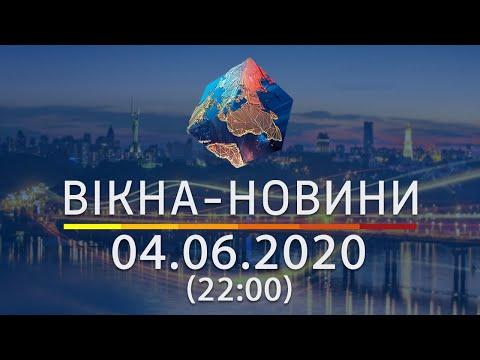 Вікна-новини. Выпуск от 04.06.2020 (22:00) | Вікна-Новини