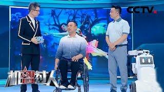 [机智过人第三季]人机配合 能否帮李辉完成梦想之舞| CCTV