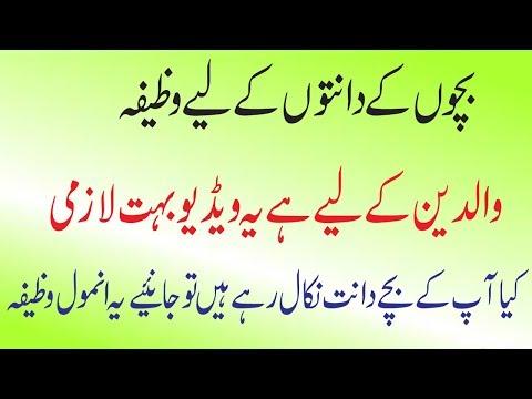 Rabi ul Sani ka Wazifa Kamyabi ka amal nuskha Az Gose azam dastageer in urdu wazaif ka encyclopedia from YouTube · Duration:  8 minutes 35 seconds