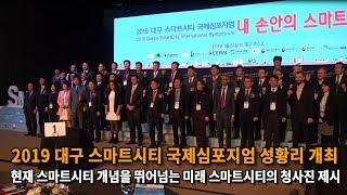 2019 대구 스마트시티 국제심포지엄 성황리 개최