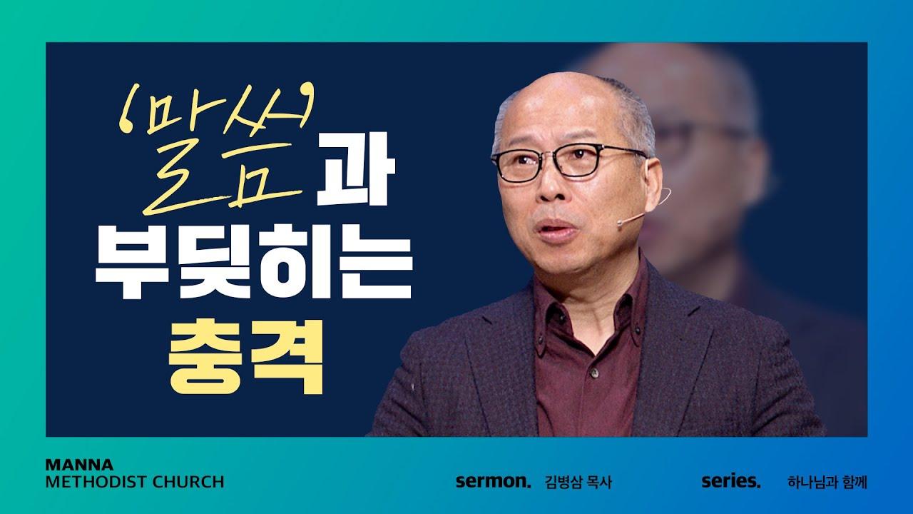 [만나교회] 묵상, 하나님의 말씀 따라 살기