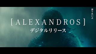 [ALEXANDROS] - Pray  (WEBSPOT)