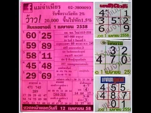 หวยไทยรัฐ, เดลินิวส์, บางกอกทูเดย์,แม่จำเนียร 1/04/58