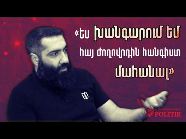 «Ես խանգարում եմ հայ ժողովրդին հանգիստ մահանալ» Արթուր Դանիելյանի հարցազրույցը Բորիս Մուրազիին։
