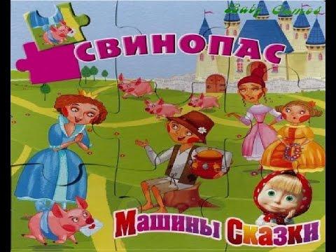 Машины сказки - Свинопас - веселые развивающие игры