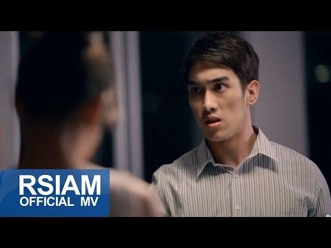 ทำดีกับคนไกลตัว ทำชั่วกับคนใกล้ชิด - ฟิล์ม ณริทิพย์ อาร์ สยาม [Official MV]
