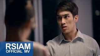 ทำดีกับคนไกลตัว ทำชั่วกับคนใกล้ชิด : ฟิล์ม ณริทิพย์ อาร์ สยาม [Official MV]