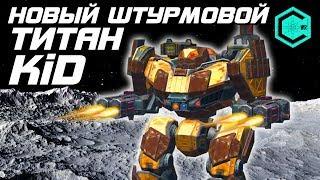 ШТУРМОВОЙ ТИТАН Kid War Robots Test Server