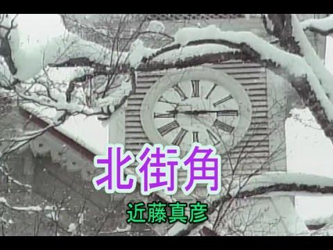 近藤真彦の人気曲ランキング-カラオケ・歌詞検 …