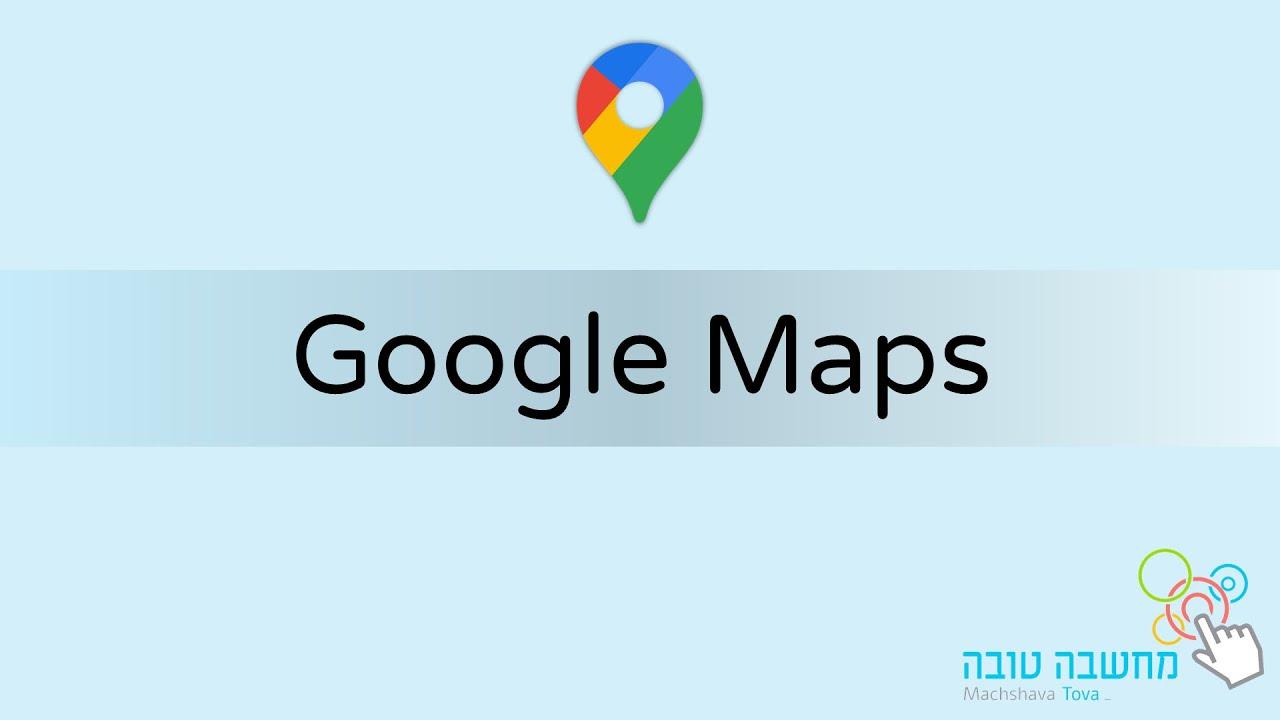 Google Maps - מפות 26.08.20