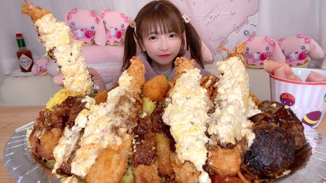 【大食い】お子様ランチえびフライとんかつハンバーグナポリタン【もえあず】