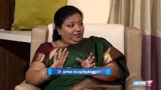 First trimester of pregnancy: Do's and Don'ts | Doctor Naanga Eppadi Irukanum | News7 Tamil