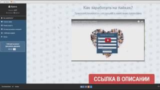 2500 рублей в день на Инстаграм - СХЕМА
