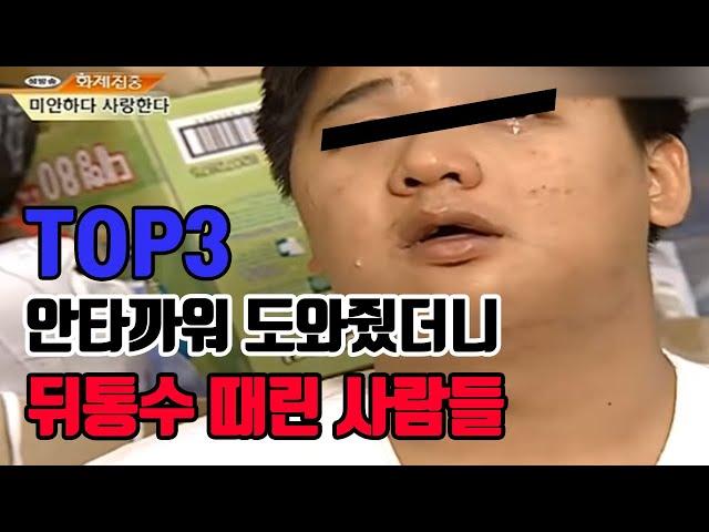 한국인의 선의의 마음을 이용한 돕기 운동 TOP3