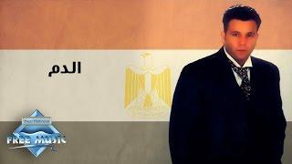 Mohamed Fouad - El dam | محمد فؤاد - الدم