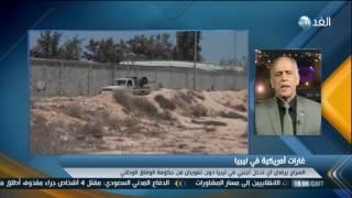 خبير عسكري يكشف تداعيات الغارة الأمريكية على سرت فى ليبيا