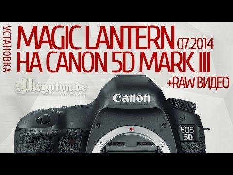 Как снимать видео на canon 5d mark iii