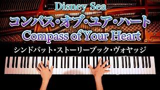 【ディズニーシーの隠れた感動の名曲】コンパス・オブ・ユア・ハート・シンドバッド・ストーリーブック・ヴォヤッジ - Compass of Your Heart - Disney - CANACANA