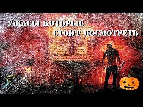 ТОП 5 фильмов ужасов которые стоит посмотреть