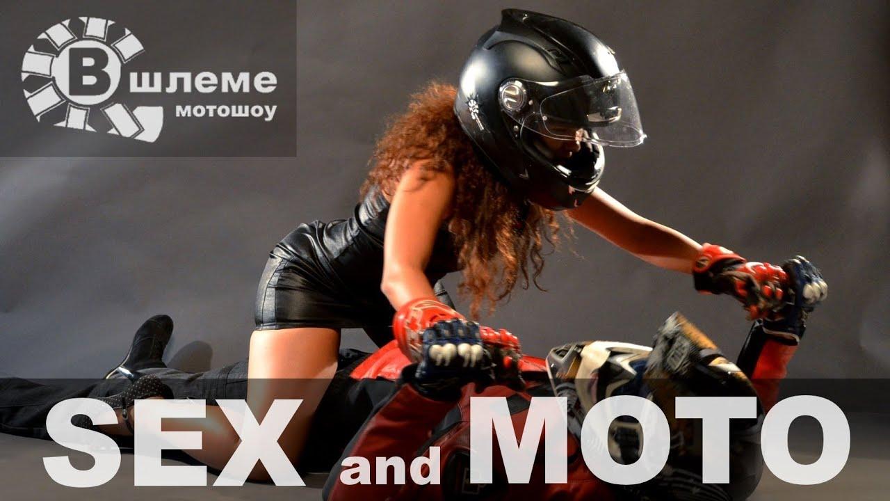 Секс в и мото