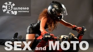 Sex and moto | Секс и мото - В шлеме