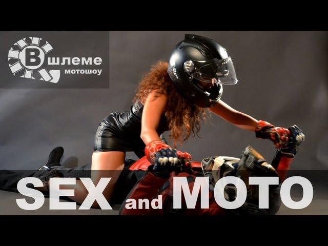 Секс на мото камасутра
