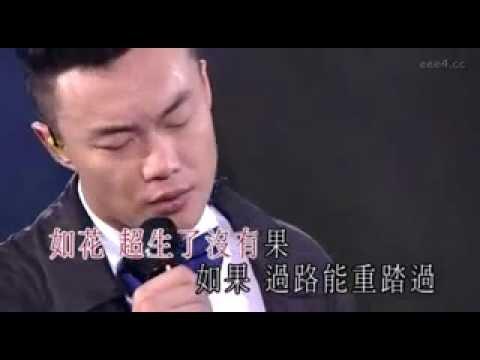 陳奕迅 - 不來也不去