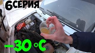 Запуск двигателя Ваз 2105 в лютый МОРОЗ / Тест моторного масла Eneos 5w40