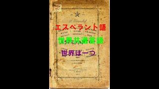 【エスペラント語】世界共通言語 ~一つの神・一つの世界・一つの言語~