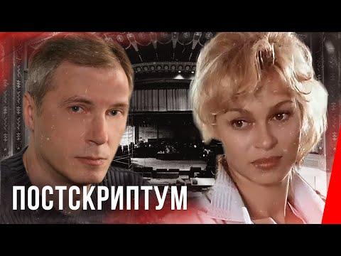 Постскриптум (1992) фильм