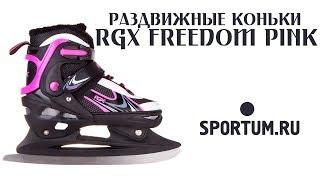 Раздвижные коньки RGX FREEDOM Pink