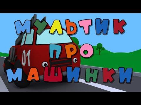 Мультфильм специальный транспорт