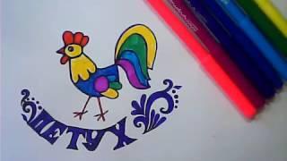 Рисование для малышей от 3 лет - Рисуем ПЕТУХА