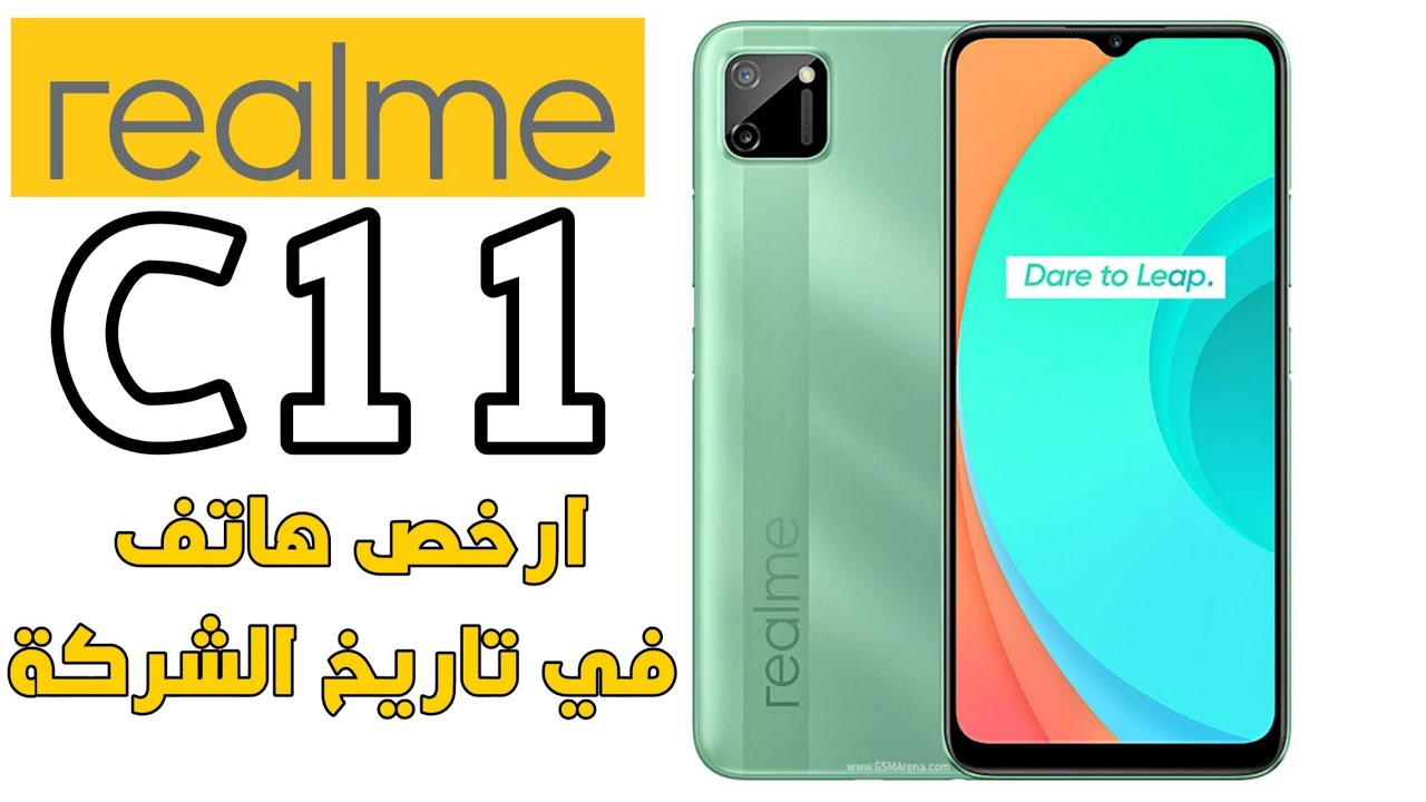 المواصفات الكامله لارخص هاتف في تاريخ realme C11 | ريلمي سي 11