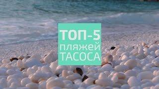Лучшие пляжи ТАСОСА | Greece(Из этого видео вы узнаете ТОП 5 пляжей острова Тасос, которые нужно обязательно посетить, чтобы увезти самые..., 2016-09-26T16:39:05.000Z)
