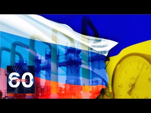 """""""Худший сценарий"""": Украина готовится к остановке транзита газа. 60 минут от 29.07.19"""