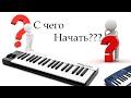Как подключить и настроить MIDI клавиатуру С чего вообще начать mp3
