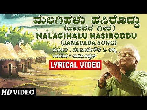 kannada janapada video songs com