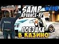 Advance-Rp [SAMP] #118 - ПОЕЗДКА В КАЗИНО