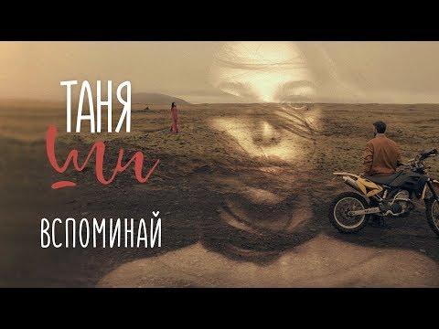 Таня Ши — Вспоминай (Премьера клипа)