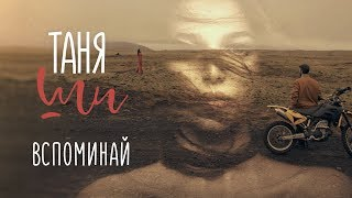 Таня Ши  Вспоминай (Премьера клипа)
