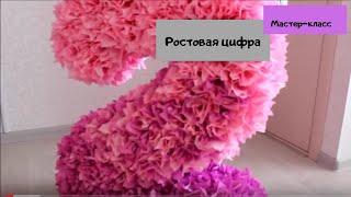 """Ростовая цифра """"""""2"""""""" из гофрированной бумаги"""