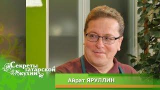 Директор Школы рока Айрат ЯРУЛЛИН готовит Курицу в гранатовом соусе