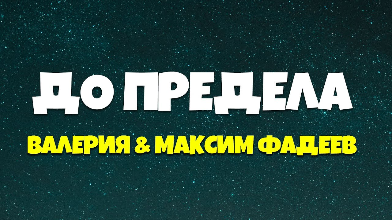 Валерия & Максим Фадеев - До предела (текст песни)
